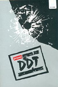 Время DDT - ДДТ