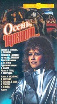 Osen, Chertanovo - Igor Talankin, Ingeborga Dapkunayte, Alla Demidova, Irina Skobceva