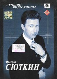 Лучшие видеоклипы - Валерий Сюткин