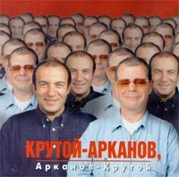 Крутой-Арканов, Арканов-Крутой - Игорь Крутой, Аркадий Арканов