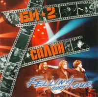 Би-2. Сплин. Fellini Tour - Би-2 , Сплин