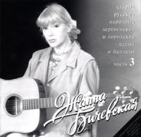 Zhanna Bichevskaya. Starye russkie narodnye derevenskie i gorodskie pesni i ballady. Vol. 3 - Zhanna Bichevskaya