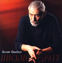 Вахтанг Кикабидзе. Письмо Другу - Вахтанг Кикабидзе