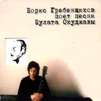 Boris Grebenschikov poet pesni Bulata Okudzhavy - Boris Grebenshzikov