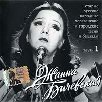 Zhanna Bichevskaya. Starye russkie narodnye derevenskie i gorodskie pesni i ballady. Vol. 1 - Zhanna Bichevskaya