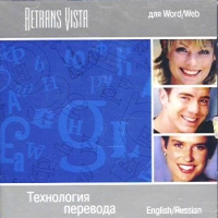 Retrans Vista для Word / Web    English / Russian