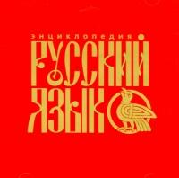 Russian Language. Encyclopedia (Russkiy yazyk Enciklopediya)