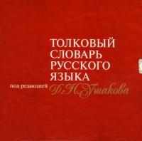 Dictionary/Encyclopedia of Russian language (Tolkovyj Slovar Russkogo Yazyka. pod redaktsiej D.N. Ushakova)