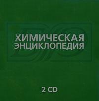 Chemical Encyclopedia (Himicheskaya enciklopediya) (2 CD)
