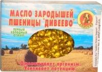 Weizenkeimöl Kapseln. kaltgepresst  (Maslo zarodyshej pshenicy. Kapsuly)