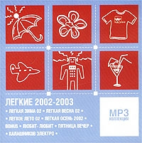 Various Artists. Legkie 2002-03. mp3 Collection - Messer Chups , Aeronavtik Jaxx , Nezhnoe Eto , 0:28 , Klax , Yudovich i Staruha , Burunduk Kvartet