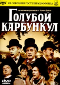 The Blue Carbuncle (Goluboj karbunkul) - Ernst Romanov, Algimantas Masyulis, Nikolaj Lukyanov, Irina Pechernikova