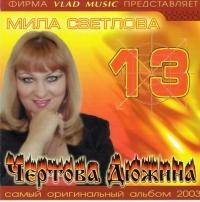 Mila Svetlova. CHertova dyuzhina -