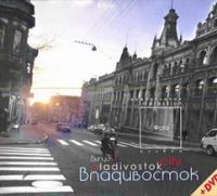 Фото Владивосток. Выпуск 2. Впечатления +DVD
