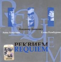 Elena Kamburova. Rekviem / Requiem - Elena Kamburova