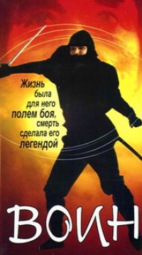 Voin - Viktor Pusurmanov, Arman Asenov, Bayzhanbaev Zhan
