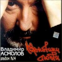 Vladimir Asmolov. CHernoviki lyubvi (albom #14) - Vladimir Asmolov