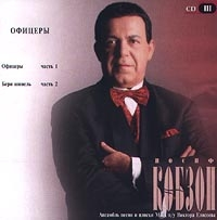 Иосиф Кобзон. Офицеры. CD III (2 CD) - Иосиф Кобзон