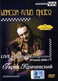 Гарик Кричевский. Live в Питере 29 июня 2006 г. - Гарик Кричевский