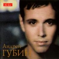 Андрей Губин. The Best (2009) - Андрей Губин