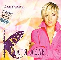 Джага-джага - Катя Лель