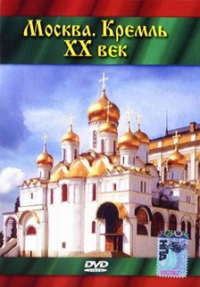 Moscow. The Kremlin. XX Century (Moskva. Kreml. XX vek) - Vladimir Venediktov