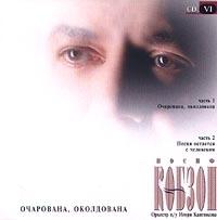 Иосиф Кобзон. Очарована, Околдована. CD VI (2 CD) - Иосиф Кобзон