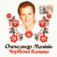 Олександр Малiнiн. Червона Калина - Александр Малинин