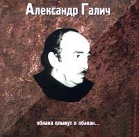 Aleksandr Galich. Oblaka Plyvut V Obakan - Aleksandr Galich