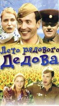Leto ryadovogo Dedova - George Vode, Evgeniy Doga, Valentina Tolkunova, Yurij Belov, Majya Bulgakova, Mihail Chigarev