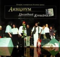 Akvarium. Poslednij kontsert. Posvyaschennyj 25-letiyu gruppy - Aquarium (Akvarium)