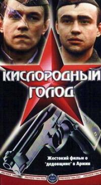 Kislorodnyj golod - Viktor Stepanov, Aleksej Gorbunov, Aleksandr Mironov, Vladimir Stankevich, Andrej Donchik