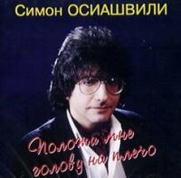Симон Осиашвили. Положи мне голову на плечо - Симон Осиашвили
