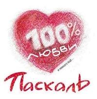 100% Любви - Паскаль
