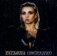 Tatyana Ovsienko. The Best - Tatyana Ovsienko