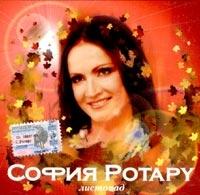 Листопад - София Ротару