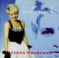 Tatyana Ovsienko. Nado vlyubitsya - Tatyana Ovsienko