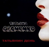 Tatyana Ovsienko. Tatyanin den - Tatyana Ovsienko