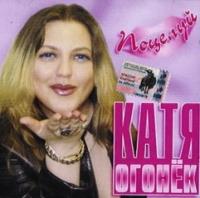 Катя Огонек. Поцелуй - Катя Огонек