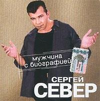 Muzhchina s biografiej - Sergey Sever