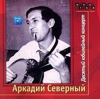 Аркадий Северный. Десятый юбилейный концерт (2 CD) - Аркадий Северный