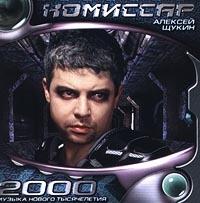 Комиссар. 2000 - Комиссар
