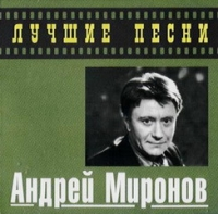 Andrej Mironov. Luchshie pesni - Andrey Mironov