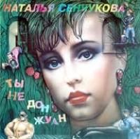 Ty ne Don Zhuan - Natalya Senchukova