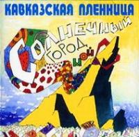 Kavkazskaya Plennitsa. Solnechnyy gorod moy - Kavkazskaya Plennitsa