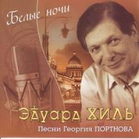 Eduard Hil. Pesni Georgiya Portnova. Belye nochi - Eduard Hil