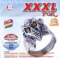 Various Artists. XXXL 8. Рок - Мумий Тролль , Zdob Si Zdub , Би-2 , Конец фильма , Король и Шут , Чичерина , Ария