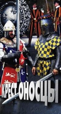 Крестоносцы (2 VHS) - Александр Форд
