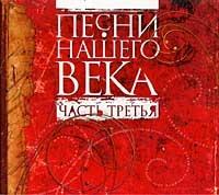 Pesni Nashego Veka. CHast Tretya - Viktor Berkovskiy, Vadim Mischuk, Valeriy Mischuk, Galina Homchik, Leonid Sergeev, Aleksandr Mirzayan, Dmitrij Bogdanov