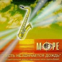More. Pust ne konchaetsya dozhd (Instrumentalnye versii liricheskih hitov gruppy Bravo) - Bravo